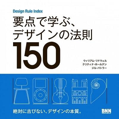 要点で学ぶ、デザインの法則150 Design Rule Index Book