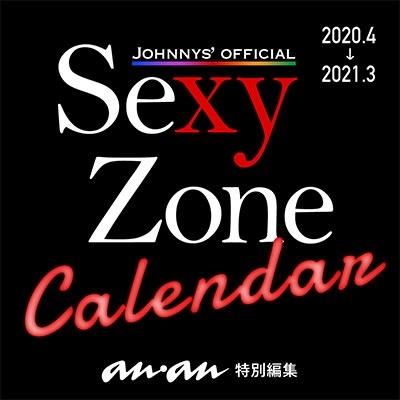 Sexy Zoneカレンダー2020.4→2021.3(ジャニーズ事務所公認) Calendar