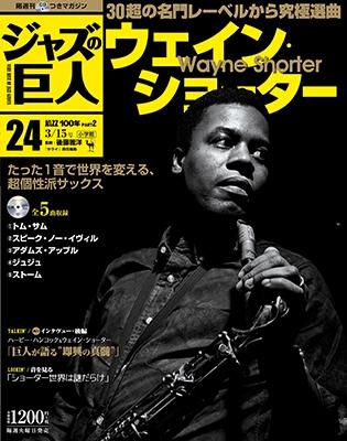 ジャズの巨人 24巻 ウェイン・ショーター 2016年3月15日号 [Magazine+CD][30743-03]