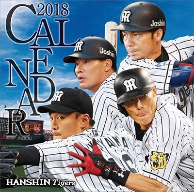 阪神タイガース/卓上 阪神タイガース 2018 カレンダー [CL531]