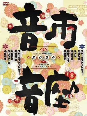 10th Anniversary 音市音座 2020 DVD