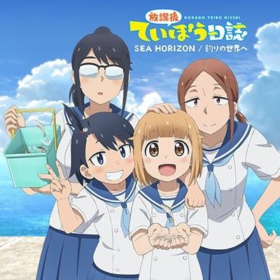 SEA HORIZON/釣りの世界へ<通常盤> 12cmCD Single