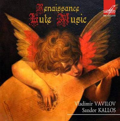 ウラディーミル・ヴァヴィロフ/Renaissance Lute Music