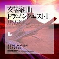 すぎやまこういち/交響組曲「ドラゴンクエスト I」[KICC-6300]