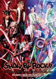 米原幸佑/SHOW BY ROCK!! MUSICAL~唱え家畜共ッ!深紅色の堕天革命黙示録ッ!!~ [2DVD+CD] [PCBE-54878]