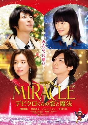 MIRACLE デビクロくんの恋と魔法<通常版>