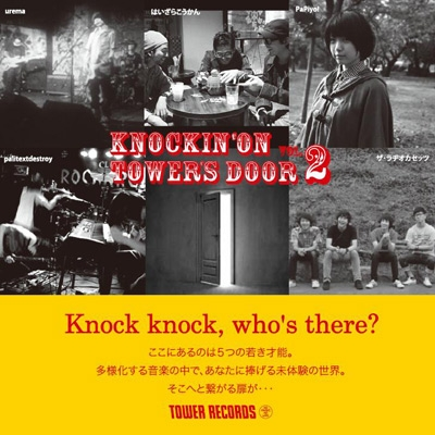 urema/Knockin'on TOWER's Door Vol.2<タワーレコード限定>[KOTD-0011]