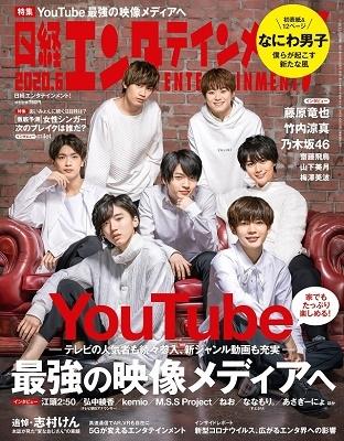 日経エンタテインメント! 2020年6月号 Magazine