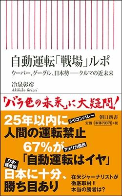 自動運転 「戦場」ルポ ウーバー、グーグル、テスラそして日本勢 Book