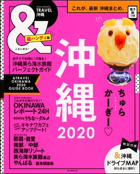 &TRAVEL 沖縄 2020【超ハンディ版】 Mook