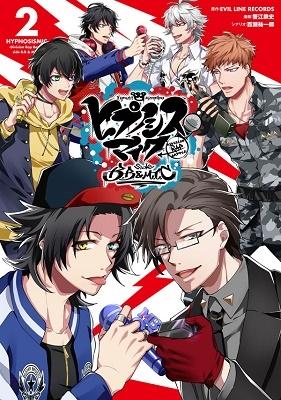 ヒプノシスマイク -Division Rap Battle- Side B.B & M.T.C 2 COMIC