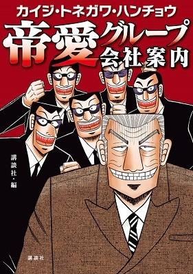 カイジ・トネガワ・ハンチョウ 帝愛グループ会社案内 COMIC
