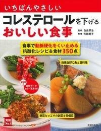 いちばんやさしいコレステロールを下げるおいしい食事 Book