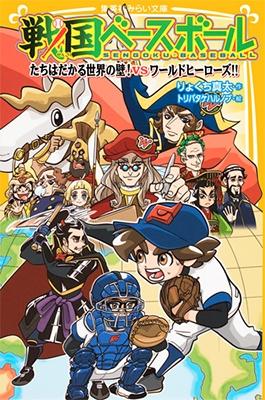 戦国ベースボール たちはだかる世界の壁! vsワールドヒーローズ!! Book