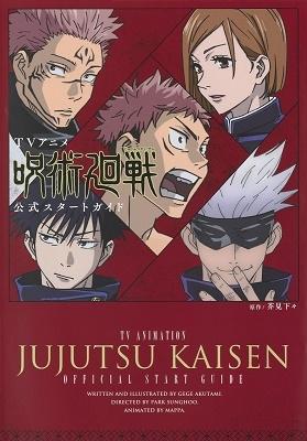TVアニメ「呪術廻戦」公式スタートガイド COMIC