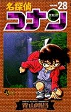名探偵コナン 28 COMIC