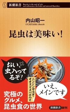 昆虫は美味い! Book