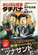 めしばな刑事タチバナ 37 COMIC