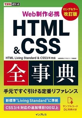 できるポケット Web制作必携 HTML&CSS全事典 改訂版 HTML Living Standard & CSS3/4対応 Book