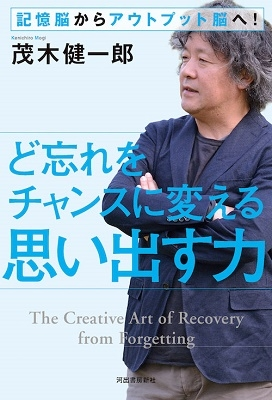 ど忘れをチャンスに変える思い出す力 記憶脳からアウトプット脳へ! Book