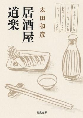 居酒屋道楽 Book