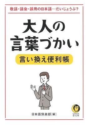 大人の言葉づかい言い換え便利帳 敬語・語彙・誤用の日本語・・・だいじょうぶ? Book