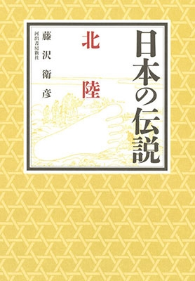 日本の伝説 北陸 Book