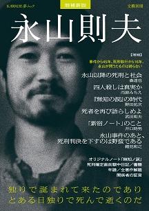 増補新版 永山則夫 独りで誕まれて来たのでありとある日独りで死んで逝くのだ (KAWADE夢ムック 文藝別冊)[9784309978086]
