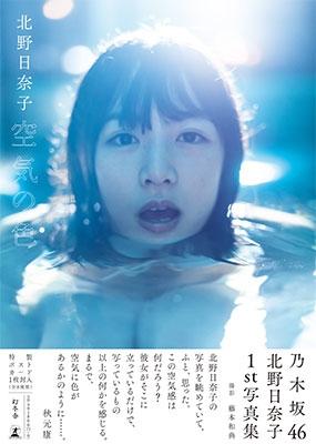 乃木坂46 北野日奈子 1st写真集『空気の色』 Book