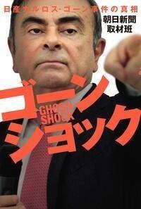 ゴーンショック 日産カルロス・ゴーン事件の真相 Book