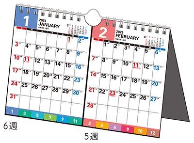 高橋書店 エコカレンダー壁掛・卓上兼用(2ヵ月一覧・インデックス付き) カレンダー 2021年 令和3年 B7サイズ×2面 E162 (2021年版1月始まり)[9784471805586]