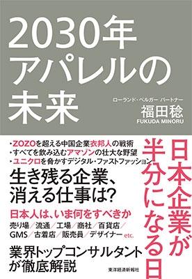 2030年アパレルの未来 日本企業が半分になる日 Book