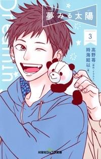 夢みる太陽(3) Book