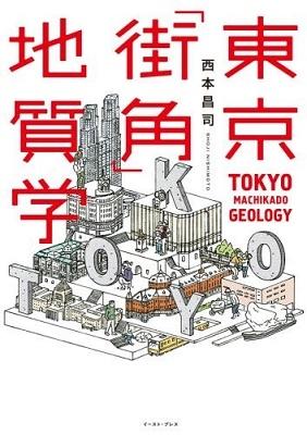 東京「街角」地質学 Book