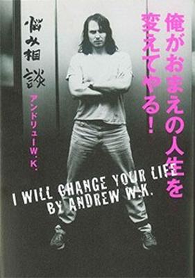 俺がおまえの人生を変えてやる! Book