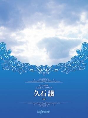 上級ピアノ・サウンズ/久石譲(新版) ピアノ・ソロ [BOOK+CD] Book