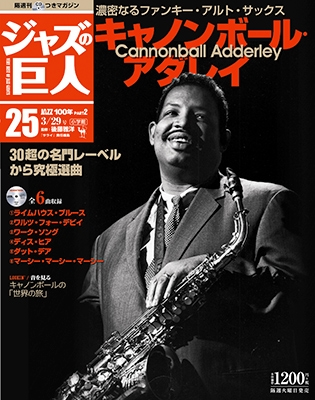 ジャズの巨人 25巻 キャノンボール・アダレイ 2016年3月29日号 [Magazine+CD] [30745-03]