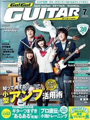 Go! Go! GUITAR 2015年7月号 [03865-07]