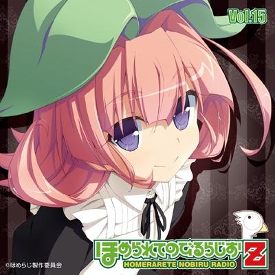 「ほめられてのびるらじおZ」vol.15(CD)(2枚組) (2015/5/27)