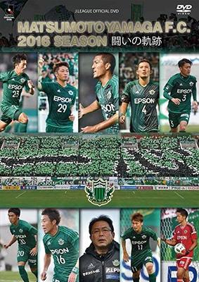 松本山雅FC/松本山雅FC~2016シーズン 闘いの軌跡~ [DSSV-238]