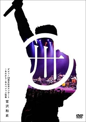 デビュー30周年記念コンサート ~あれから~&スペシャル映像 [3DVD+カラーブックレット]<初回生産限定 DVD