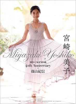 宮崎美子 デビュー40周年記念カレンダー&フォトブック 2021 Calendar