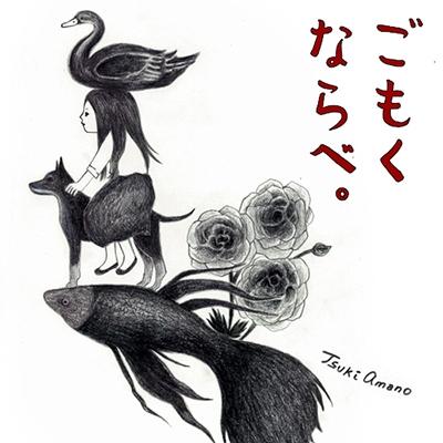 天野月/ごもくならべ [KURA-58]