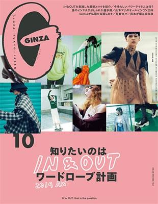 GINZA 2019年10月号[12803-10]