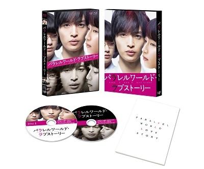 パラレルワールド・ラブストーリー 豪華版 Blu-ray Disc