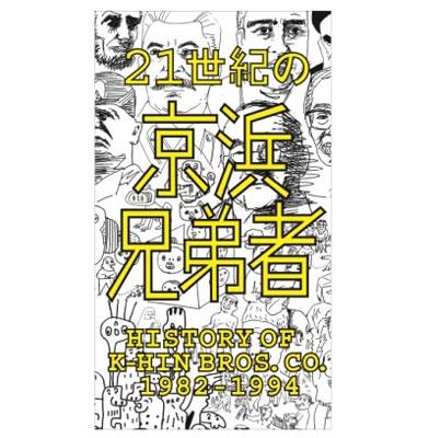 21世紀の京浜兄弟者 -History of K-HIN Bros. Co. 1982~1994