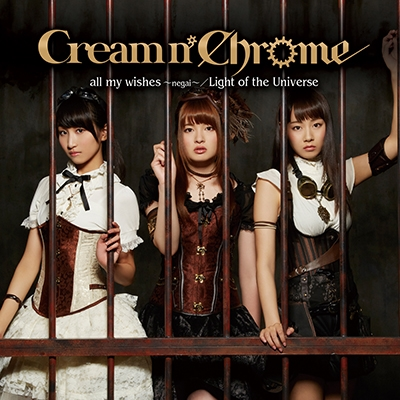 Cream n' Chrome/all my wishes<通常盤A>[PMCL-01002]