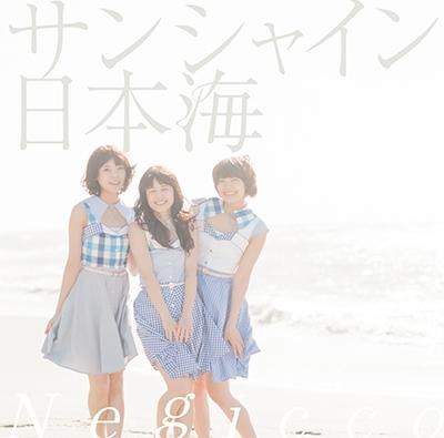 Negicco/サンシャイン日本海<通常盤>[TPRC-0097]