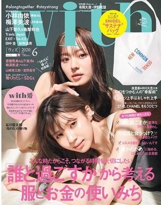 with 2020年6月号 Magazine