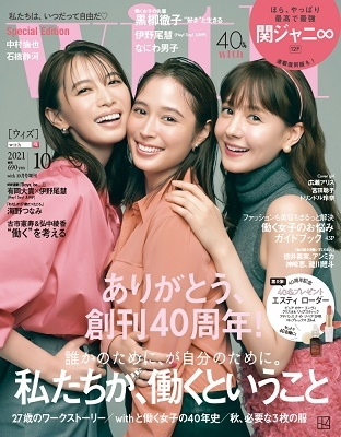 with 2021年10月号Special edition<表紙: withモデル(広瀬アリス、トリンドル玲奈、宮田聡子)ver.>